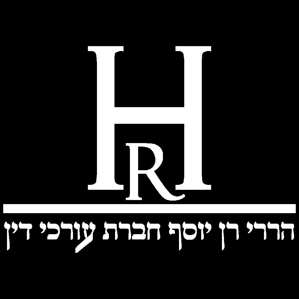 לוגו הררי רן יוסף משרד עורכי דין