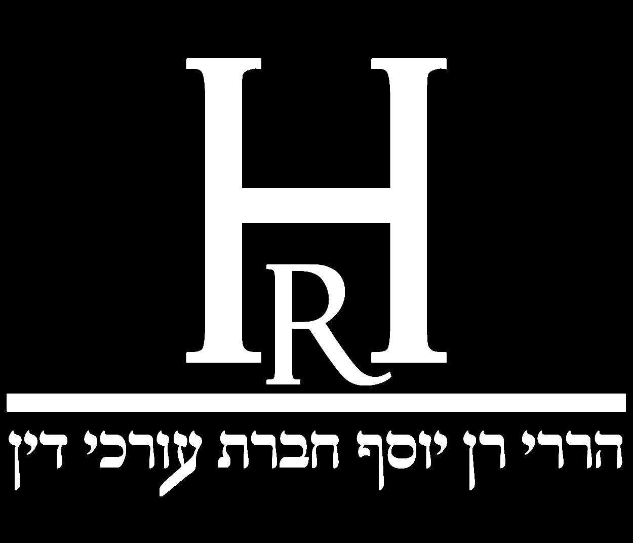 חברת עורכי דין הררי רן יוסף ושות'